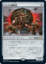 マイアの戦闘球/Myr Battlesphere 【日本語版】 [2XM-灰R]