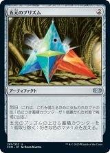 【予約】五元のプリズム/Pentad Prism 【日本語版】 [2XM-灰U]