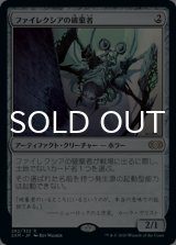 ファイレクシアの破棄者/Phyrexian Revoker 【日本語版】 [2XM-灰R]