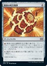 黄鉄の呪文爆弾/Pyrite Spellbomb 【日本語版】 [2XM-灰C]