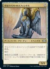 【予約】ギルドパクトのスフィンクス/Sphinx of the Guildpact 【日本語版】 [2XM-灰U]