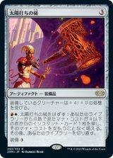 太陽打ちの槌/Sunforger 【日本語版】 [2XM-灰R]