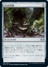 【予約】ゲスの玉座/Throne of Geth 【日本語版】 [2XM-灰U]