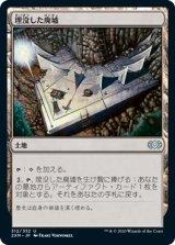 【予約】埋没した廃墟/Buried Ruin 【日本語版】 [2XM-土地U]