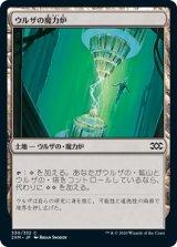 ウルザの魔力炉/Urza's Power Plant 【日本語版】 [2XM-土地C]