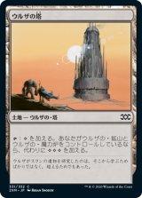 ウルザの塔/Urza's Tower 【日本語版】 [2XM-土地C]