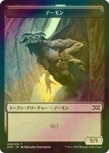 [FOIL] デーモン/Demon 【日本語版】 [2XM-トークン]