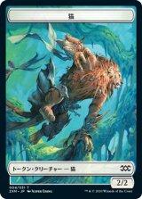 猫/Cat 【日本語版】 [2XM-トークン]