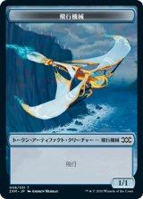 飛行機械/Thopter No.8 【日本語版】 [2XM-トークン]