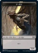 デーモン/Demon 【日本語版】 [2XM-トークン]