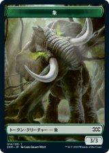 象/Elephant 【日本語版】 [2XM-トークン]
