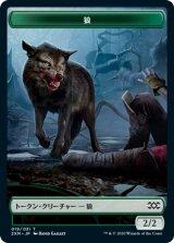 狼/Wolf 【日本語版】 [2XM-トークン]