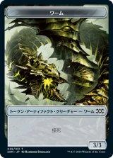ワーム/Wurm No.29 【日本語版】 [2XM-トークン]