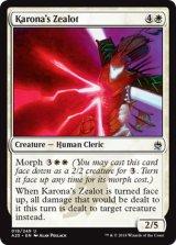 カローナの盲信者/Karona's Zealot 【英語版】 [A25-白U]