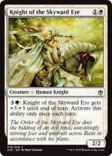 天望の騎士/Knight of the Skyward Eye 【英語版】 [A25-白C]