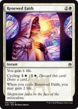 新たな信仰/Renewed Faith 【英語版】 [A25-白C]