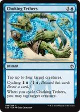 締めつける綱/Choking Tethers 【英語版】 [A25-青C]