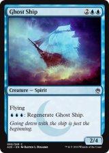 幽霊船/Ghost Ship 【英語版】 [A25-青C]