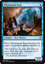 幻影の熊/Phantasmal Bear 【英語版】 [A25-青C]