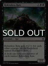 執拗なネズミ/Relentless Rats 【英語版】 [A25-黒C]