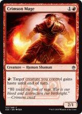 真紅の魔道士/Crimson Mage 【英語版】 [A25-赤C]
