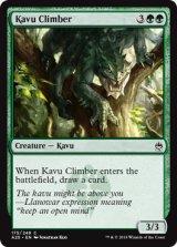 木登りカヴー/Kavu Climber 【英語版】 [A25-緑C]