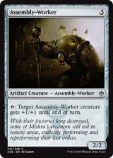 組立作業員/Assembly-Worker 【英語版】 [A25-灰C]