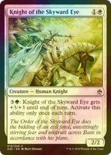 [FOIL] 天望の騎士/Knight of the Skyward Eye 【英語版】 [A25-白C]