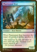 [FOIL] 幻影の熊/Phantasmal Bear 【英語版】 [A25-青C]