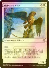 [FOIL] 庇護のグリフィン/Griffin Protector 【日本語版】 [A25-白C]