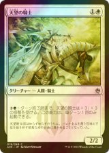 [FOIL] 天望の騎士/Knight of the Skyward Eye 【日本語版】 [A25-白C]