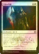 [FOIL] 月皇の外套/Lunarch Mantle 【日本語版】 [A25-白C]