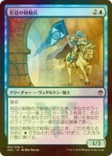 [FOIL] 宮廷の軽騎兵/Court Hussar 【日本語版】 [A25-青C]