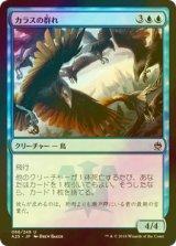 [FOIL] カラスの群れ/Murder of Crows 【日本語版】 [A25-青U]