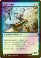 [FOIL] 隠道の神秘家/Mystic of the Hidden Way 【日本語版】 [A25-青C]