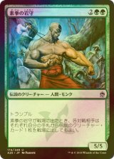 [FOIL] 素拳の岩守/Iwamori of the Open Fist 【日本語版】 [A25-緑U]