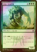[FOIL] クローサの巨像/Krosan Colossus 【日本語版】 [A25-緑U]