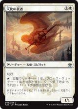天使の従者/Angelic Page 【日本語版】 [A25-白U]