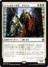キイェルドーの王、ダリアン/Darien, King of Kjeldor 【日本語版】 [A25-白R]