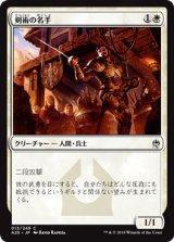 剣術の名手/Fencing Ace 【日本語版】 [A25-白C]