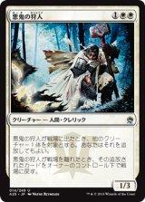 悪鬼の狩人/Fiend Hunter 【日本語版】 [A25-白U]《状態:NM》