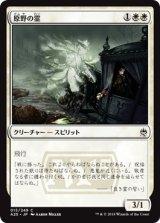 原野の霊/Geist of the Moors 【日本語版】 [A25-白C]