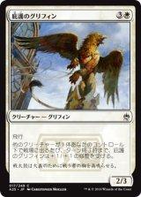 庇護のグリフィン/Griffin Protector 【日本語版】 [A25-白C]