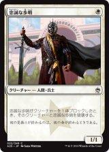 忠誠な歩哨/Loyal Sentry 【日本語版】 [A25-白C]《状態:NM》