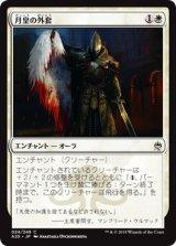 月皇の外套/Lunarch Mantle 【日本語版】 [A25-白C]