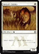 サバンナ・ライオン/Savannah Lions 【日本語版】 [A25-白C]《状態:NM》