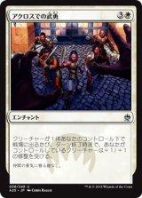 アクロスでの武勇/Valor in Akros 【日本語版】 [A25-白U]