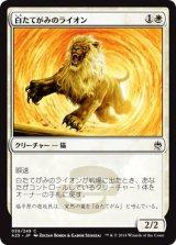 白たてがみのライオン/Whitemane Lion 【日本語版】 [A25-白C]《状態:NM》
