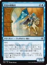 宮廷の軽騎兵/Court Hussar 【日本語版】 [A25-青C]