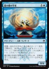 龍の眼の学者/Dragon's Eye Savants 【日本語版】 [A25-青C]